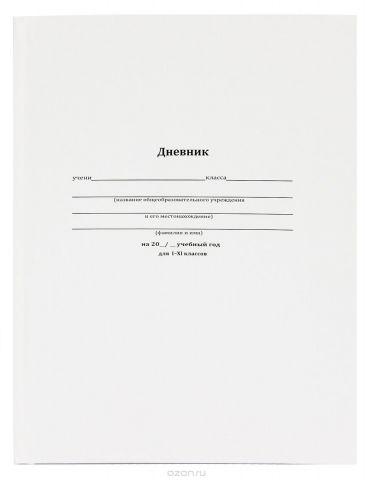 Prof Press Дневник школьный Классический цвет белый 466-5-299-61710-8