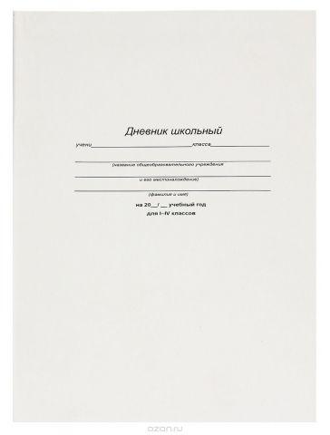 Prof Press Дневник школьный Классический белый 48 листов