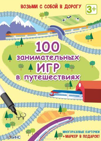 Робинс Обучающая игра 100 занимательных игр в путешествиях