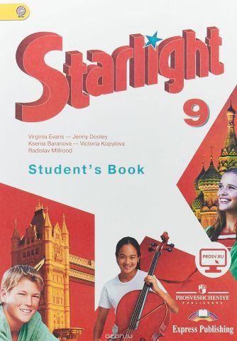 Starlight 9: Student's Book / Английский язык. 9 класс. Учебник для общеобразовательных организаций
