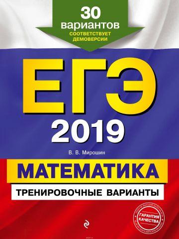 ЕГЭ-2019. Математика. Тренировочные варианты. 30 вариантов