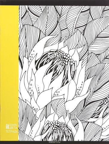 Unnika Land Тетрадь Фантастический сад 48 листов в клетку цвет желтый