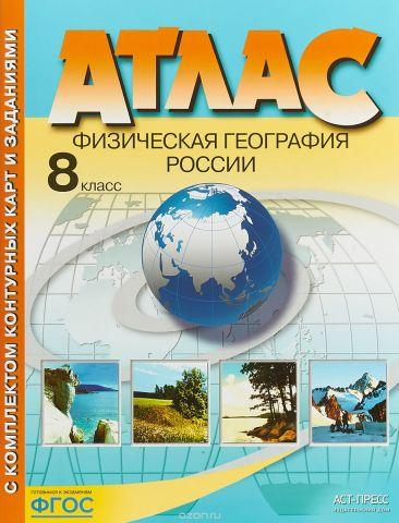 Атлас. 8 класс. Физическая география России (+ контурные карты)