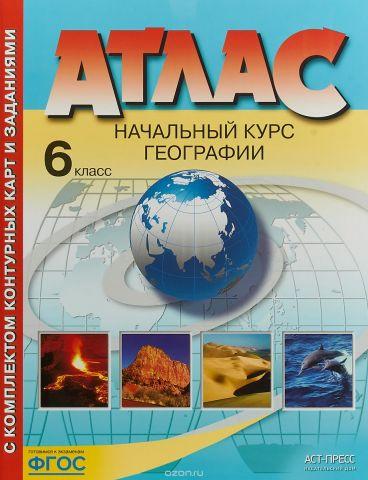 Начальный курс географии. 6 класс. Атлас с комплектом контурных карт и заданиями