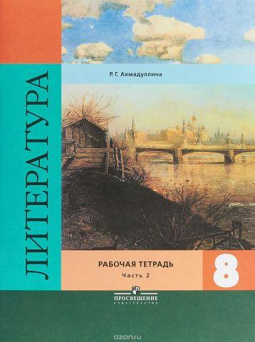 Литература. 8 класс. Рабочая тетрадь. Часть 2
