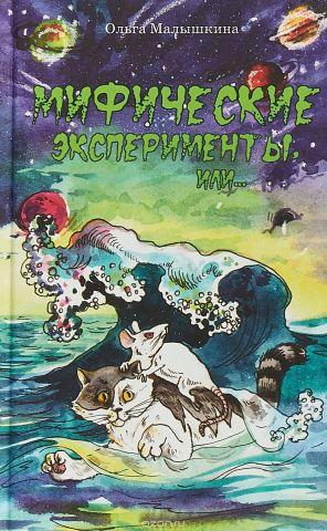 Мифические эксперименты, или Новые невероятные приключения Брыся и его друзей