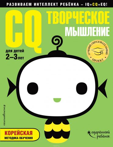 CQ - творческое мышление. Для детей 2-3 лет (+ наклейки)