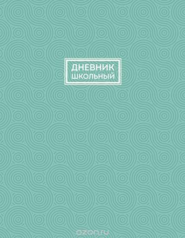 Феникс+ Дневник школьный цвет бирюзовый