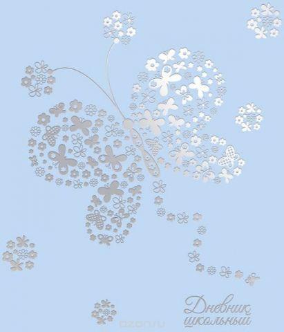 Феникс+ Дневник школьный Серебристые бабочки цвет голубой