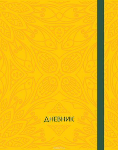 Бриз Дневник школьный цвет желтый ДШУР-3151