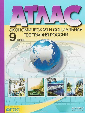 Экономическая и социальная география России. 9 класс. Атлас