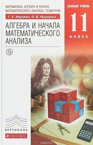 Математика. Алгебра и начала математического анализа, геометрия. Алгебра и начала математического анализа. 11 класс. Базовый уровень. Учебник