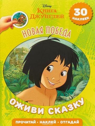 Новая победа. Книга джунглей. Оживи сказку (+30 наклеек)