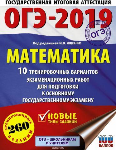 ОГЭ-2019. Математика. 10 тренировочных вариантов экзаменационных работ для подготовки к основному государственному экзамену