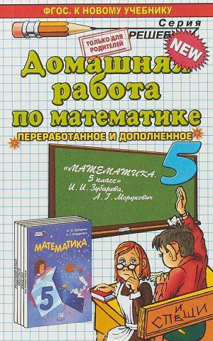 Математика. 5 класс. Домашняя работа. К учебнику И. И. Зубаревой, А. Г. Мордковича