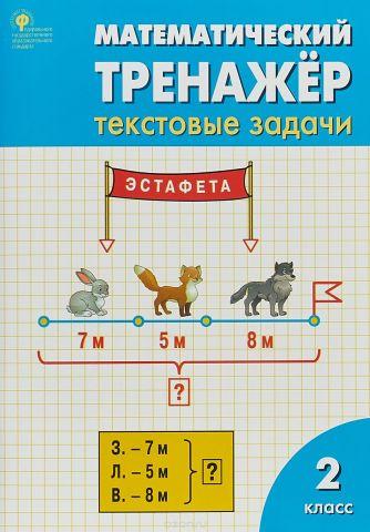 РТ Математический тренажёр: текстовые задачи 2 кл. ФГОС