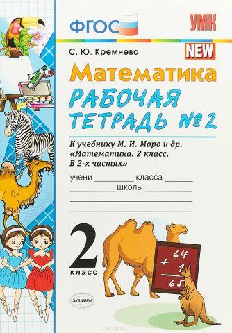 Математика. 2 класс. Рабочая тетрадь к учебнику М. И. Моро и др. В 2 частях. Часть 2