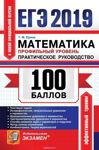 ЕГЭ 2019. 100 баллов. Математика. Профильный уровень. Практическое руководство