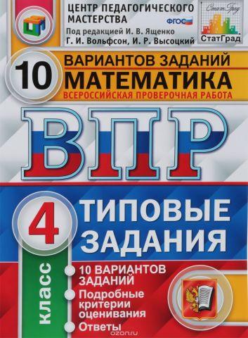 ВПР. Математика. 4 класс. 10 вариантов. Типовые задания