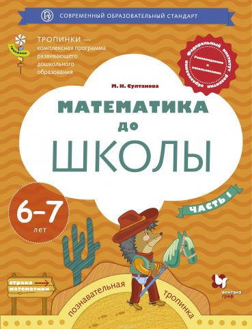 Математика до школы. Пособие для детей 6-7 лет. В 2 частях. Часть 1