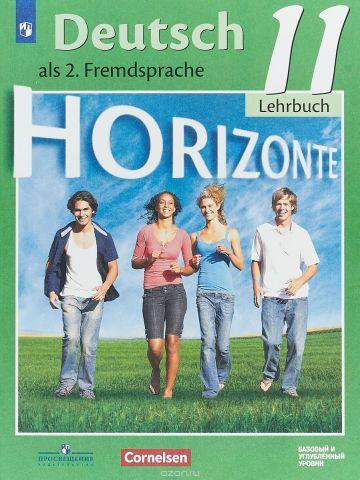 Deutsch als 2. Fremdsprache 11: Lehrbuch / Немецкий язык. 11 класс. Второй иностранный язык. Базовый и углубленный уровни. Учебное пособие