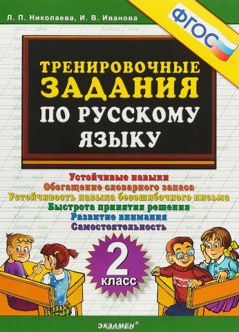 Русский язык. Тренировочные задания. 2 класс