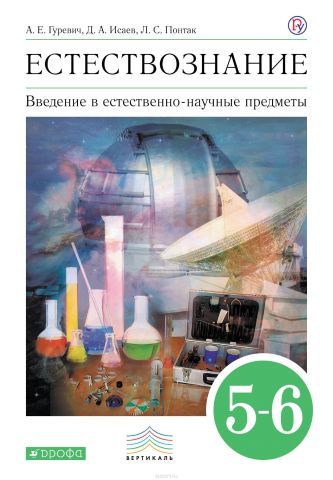Естествознание. Введение в естественно-научные предметы.5-6 классы. Учебник
