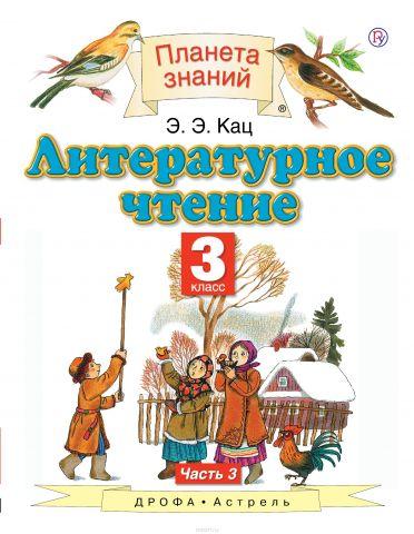 Литературное чтение. 3 класс. В 3-х частях. Часть 3. Учебник