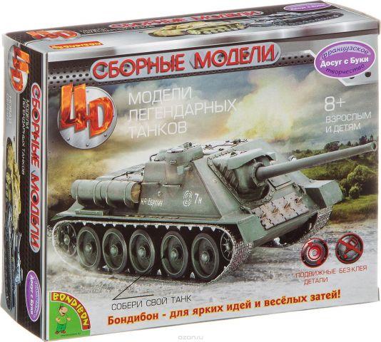 Сборная 4D модель танка Воndibon, 28 деталей. ВВ2970