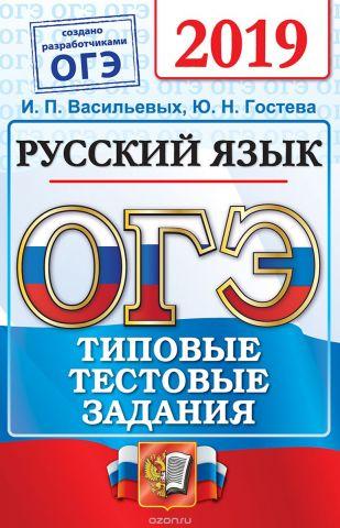ОГЭ 2019. Русский язык. Типовые тестовые задания