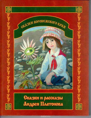 Сказки и рассказы Андрея Платонова