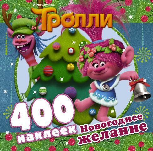 Тролли. Новогоднее желание (400 наклеек)