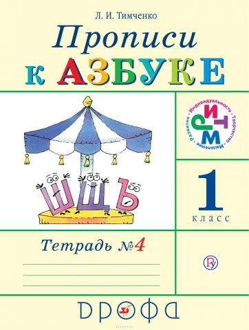 Прописи к Азбуке. 1 класс. Часть 4