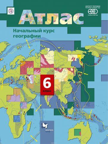 Начальный курс географии. 6класс. Атлас