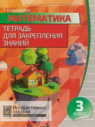 Тетрадь для Закрепления Знаний. МАТЕМАТИКА 3 класс.Интерактивные задания