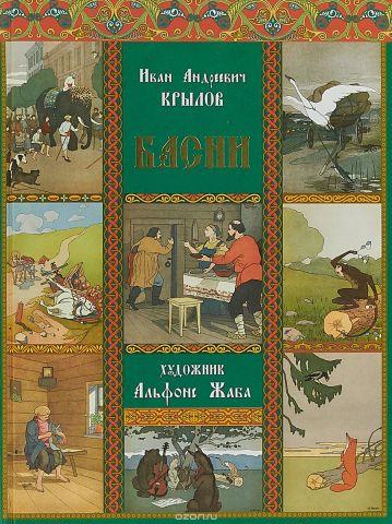 Басни (подарочное издание)