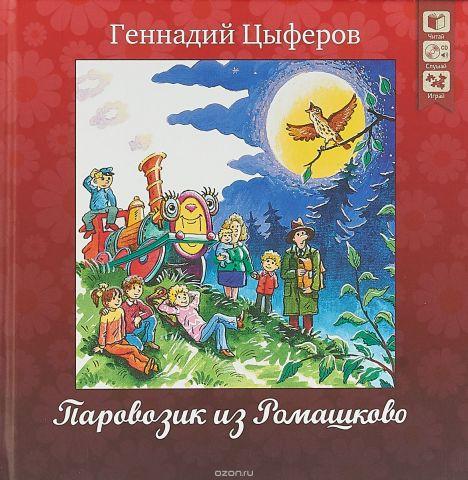 Паровозик из Ромашково. Серия Сказочная страна