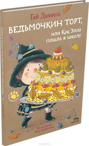 Ведьмочкин торт, или Как Элла пошла в школу