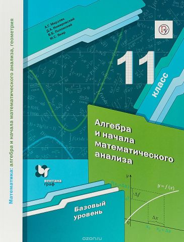 Математика: алгебра и начала математического анализа, геометрия. Алгебра и начала математического ан