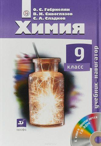 Навигатор. Химия. 9 класс. Учебник + CD (ФГОС)