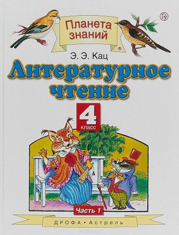 Литературное чтение. 4 класс. В 3 частях. Часть 1