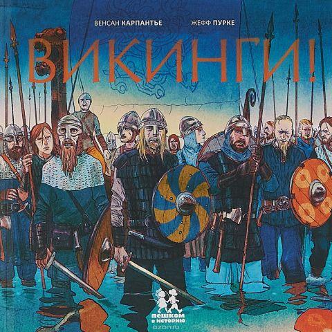 Викинги!