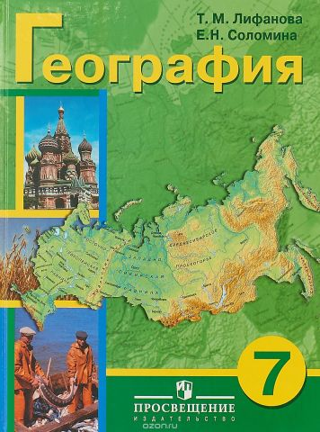 География. 7 класс. Учебник для специальных (коррекционных) образовательных учреждений VIII вида (+