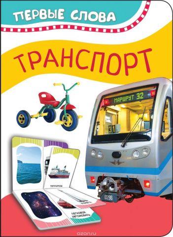 Транспорт (Первые слова)