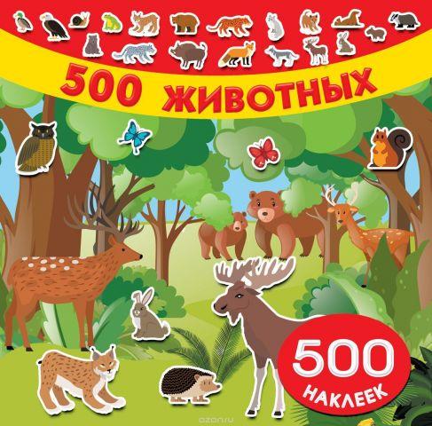 500 животных