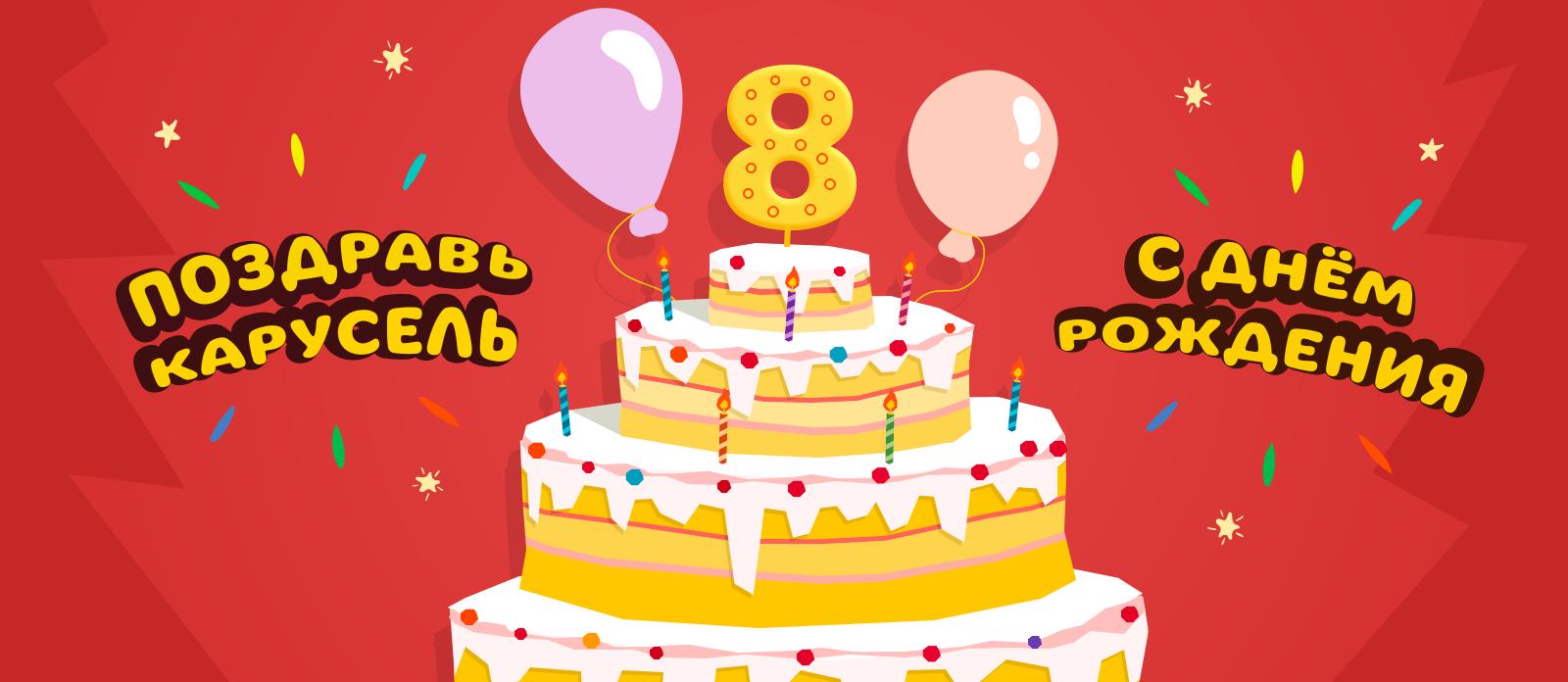 Конкурс: День Рождения телеканала «Карусель»