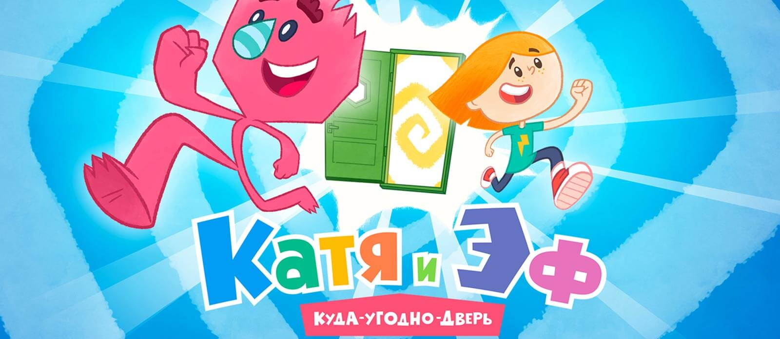 Катя и Эф. КУДА-УГОДНО-ДВЕРЬ