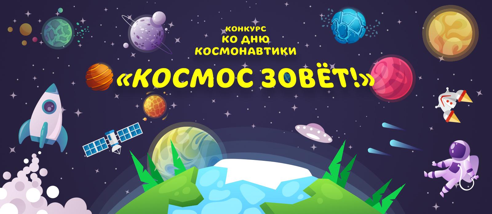Конкурс: «Космос зовёт!»
