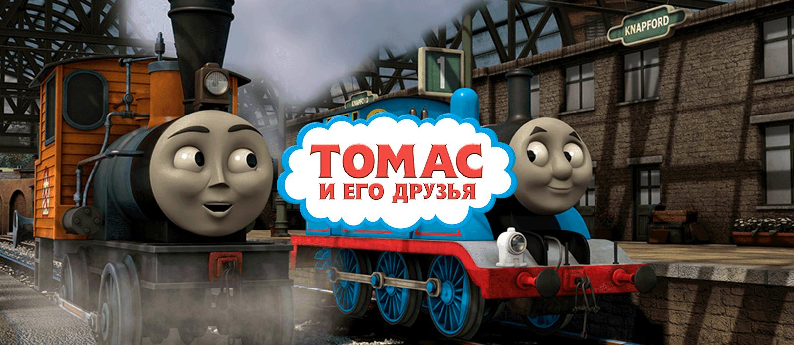 Томас и его друзья. Большой мир! Большие приключения!